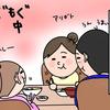 ちょっと◯◯…〜お食事中に「おうち英語」!〜