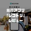 【RECOTORI(レコトリ)レビュー】口コミで探せる旅行アプリを実際に使ってみた!