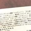 ゴミ捨て場の決戦・大阪11/7マチソワ ~走、お前サイドやってみねえか~