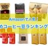 【Amazonで大人気】おいしいコーヒー豆のおすすめランキング10選!