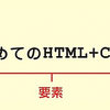 HTMLの概要