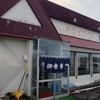 ドライブイン ポポ/北海道釧路市