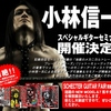 SCHECTER presents 『地獄のメカニカルギターセミナー』