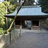 歩き遍路の四国八十八ヶ所 60 横峰寺