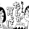 【マンガ】「とーさん なんか買って!」