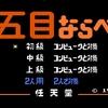 五目並べ / FC