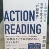 『アクションリーディング』赤羽雄二著 SBクリエイティブ