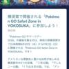 ポケモンGO サファリゾーンイベントの闇