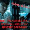 【映画】『犯人は生首に訊け』のネタバレなしのあらすじと無料で観れる方法!