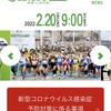 目指せ!北九州マラソン2022に向けて始動!その前に体重がめっちゃ増えているのでダイエットをします(⌒-⌒; )