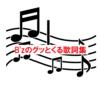 【保存版】グッとくるB'zの歌詞集(その①)