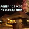【写真】大内宿雪まつり2020。SNSの絶景ショット集めてみた。雪上の打ち上げ花火・松明マラソン・そば食い競争