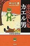 『連続殺人鬼カエル男』中山七里