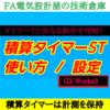 【中級編】積算タイマー回路ST 使い方・設定方法 GX Works3