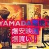 YAMADA電機で爆安価格映画を爆買い