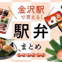 【地元編集部厳選!】金沢駅で買える北陸の人気駅弁5選! 気軽に北陸の美味しいグルメを満喫しましょう♡