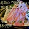 【オススメ5店】金沢(片町・香林坊・にし茶屋周辺)(石川)にあるホルモンが人気のお店