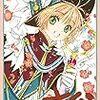 4月1日新刊「カードキャプターさくら クリアカード編(10)」「さよなら私のクラマー(14)」「31番目のお妃様 3」など