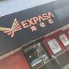ヒッチハイク日本一周👼👼👼 北関東やばい