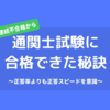 【通関士試験】6年連続不合格から合格できた秘訣【高速大量回転法】