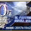 【FGO】1100万DL突破キャンペーン開始!ガチャの結果もついでにね!