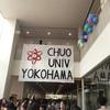 中大横浜紅央祭💃開催👯
