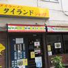 墨田区錦糸 暑いので錦糸町のタイランドショップで軽く一杯(汗)……