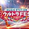 『MステウルトラFES』全出演者のパフォーマンス楽曲発表