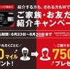 【無料で「もれなく」750マイル獲得!】夏のイチオシキャンペーン『りそなJALスマート口座』の申込み方法(8/30まで!)
