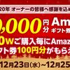 【最大1万円分Amazonギフト券がもらえる!】3日間限定、感謝のクリスマスキャンペーン開催!