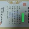 2月の漢字検定の合否結果が約43日後郵送されてきました