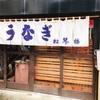【小田原】ふっくら絶品鰻丼!松琴楼 (しょうきんろう)