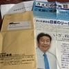 私は、断固、枝野新党(立憲民主党?)を支持する。〜〜〜(下へ続く。本文を読みたい人は、ここをクリック。)