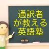 【パラレルキャリアの実例】「通訳」というブランディングを活かして英語塾を開講した小池さん
