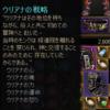 Grimarillion Outrider(3) Lv78 アルティメットACT4