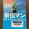 (読書)駅伝マン 日本を走ったイギリス人
