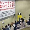 """""""1%""""が集う場所、東京駅"""