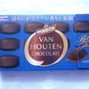 【グリコ】「バンホーテンチョコレート:ビター」を食べて胃腸の動きが活発化した話