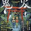 浸透し深化する日本のサブカルチャー-3- 妖怪を愛するフランス人&水木しげる