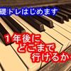1年後にどこまでいけるか。『ピアノ基礎トレ365日!』はじめます!!