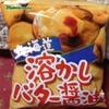 最近のyamayoshi: 衝撃のバーニャカウダ味