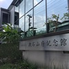 新宿区の早稲田に漱石山房記念館が完成!と聞いて猫の家のある千駄木から見に行ってきたよ!
