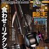 【バス釣り雑誌】2019年DAIWAニュータックル特集など「ルアーマガジン 2019年1月号」発売!