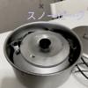 【シンデレラフィット】ケトル0.6がスノーピークのクッカーに!?