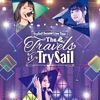 TrySail2ndライブツアー円盤のススメ
