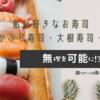 私が好きなお寿司や、金沢の郷土料理のかぶら寿司・大根寿司・笹寿しを紹介します
