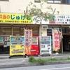 「弁当じゅげむ」の「天ぷら弁当」? 300円 (随時更新) #LocalGuides