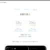 iPhone7Plusジェットブラック(128GB)、予約完了!予約完了メールが来ないと心配な場合に確認したいこと。