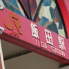 飯田線(豊橋~飯田間)を5時間かけて乗り通してきました!【青空フリーパスの旅#2】