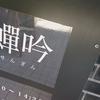蟬吟 (センギン)/ 札幌市中央区南1条西9丁目 第2北海ビル B1F